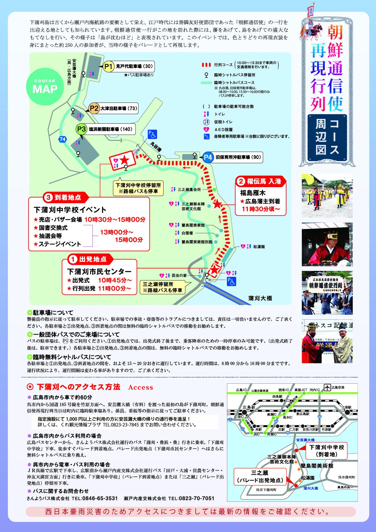 gyouretsu2018-2